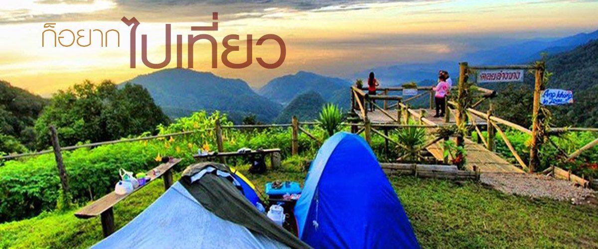 แนะนำที่ท่องเที่ยว คู่มือเที่ยวทั่วไทย ทั่วโลก สนุกไปกับเรา