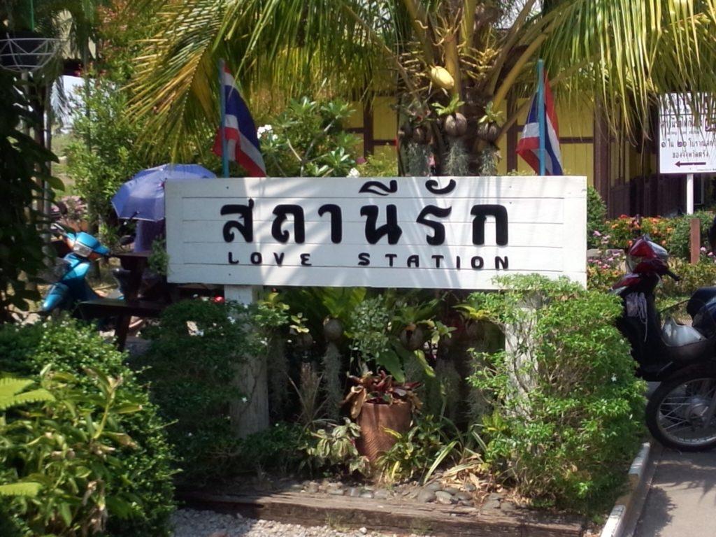 สถานีรถไฟกันตัง สถานีรัก