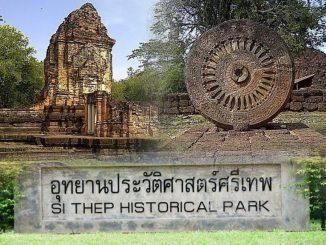 อุทยานประวัติศาสตร์ศรีเทพ